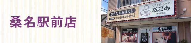 リラクゼーションなごみ桑名駅前店