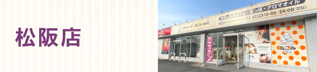 リラクゼーションなごみ松阪店