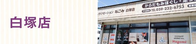 リラクゼーションなごみ白塚店